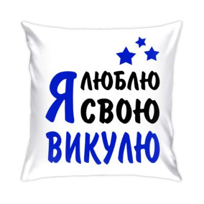 Подушка Я люблю свою Викулю