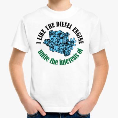 Детская футболка Мне нравится дизель