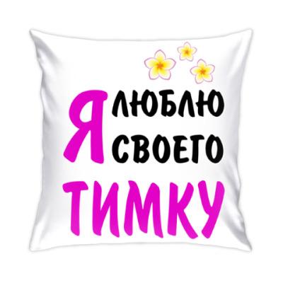 Подушка Я люблю своего Тимку