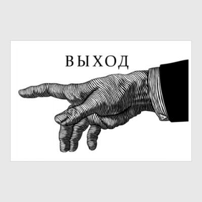 Постер Перст указующий влево