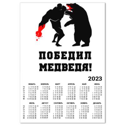 Календарь 'победил медведя'