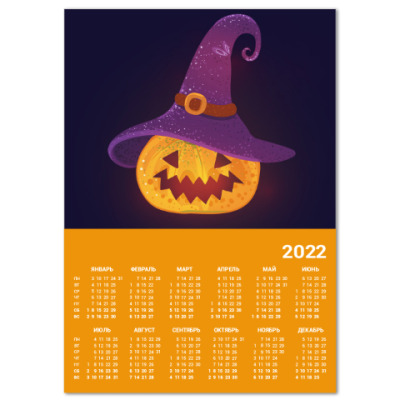 Календарь Тыква
