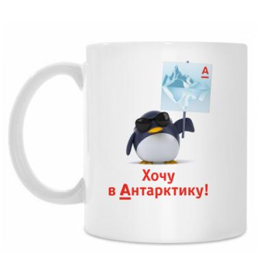 Кружка Хочу в Антарктику!