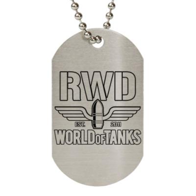 Жетон dog-tag RWD