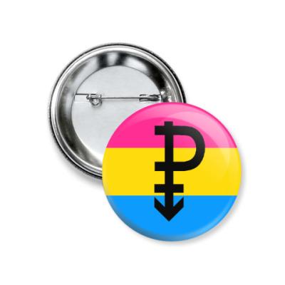 Значок 37мм Пансексуал / pansexual