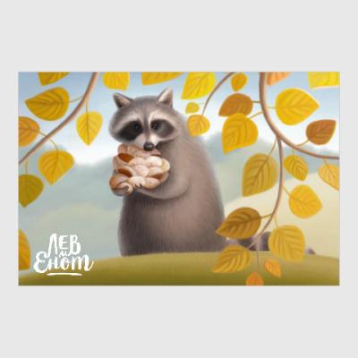 Постер Енот с пряниками