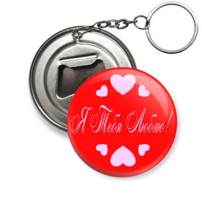 Брелок-открывашка Любовь