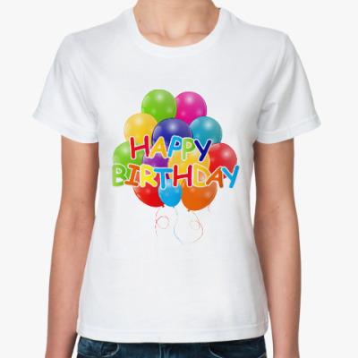 Классическая футболка Happy Birthday