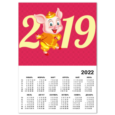 Календарь New Piggy Year 2019