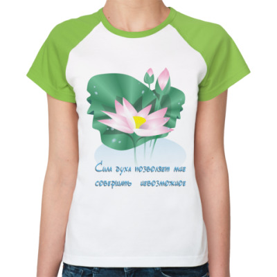 Женская футболка реглан Цветущий лотос. Сила духа.