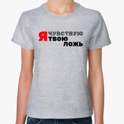 Женская футболка Я чувствую твою ложь