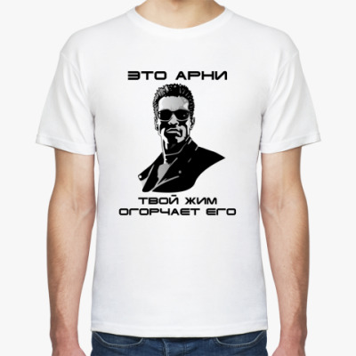 Футболка Арнольд Шварценеггер (Арни)