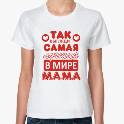 Классическая футболка Лучшая мама