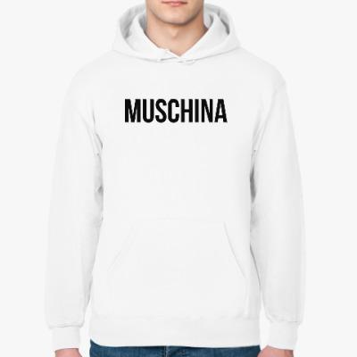Толстовка худи Muschina