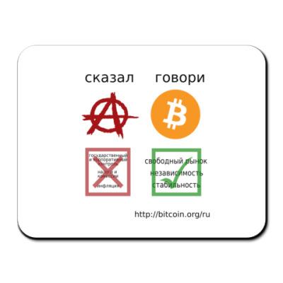 Коврик для мыши  Bitcoin A-B