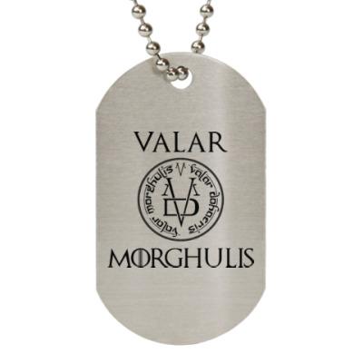 Жетон dog-tag Valar Morghulis