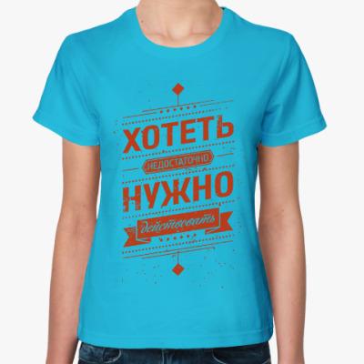 Женская футболка Действуй