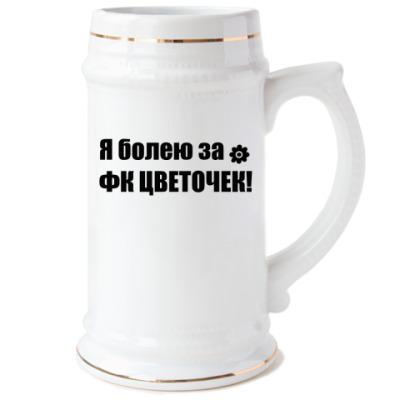 ФК Цветочек