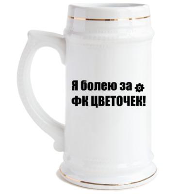 Пивная кружка ФК Цветочек