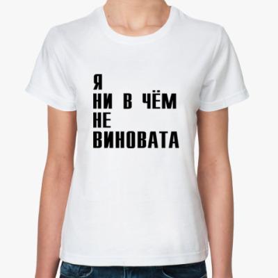 Классическая футболка Виноват/не виновата