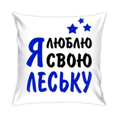 Подушка Я люблю свою Леську