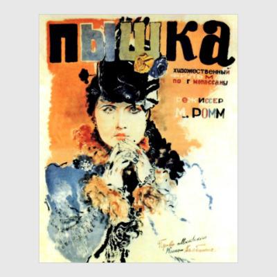Постер 'Пышка' М. Ромм
