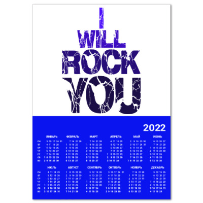 Календарь I will rock you