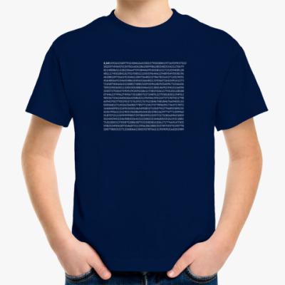 Детская футболка Число «Пи» до тысячного знака