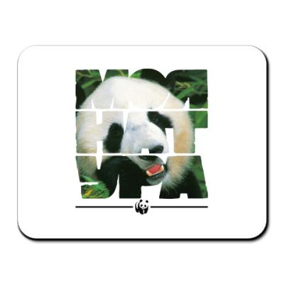 Коврик для мыши WWF. Моя натура - Панда!