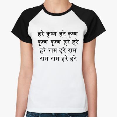 Женская футболка реглан Мантра Харе Кришна (санскрит)