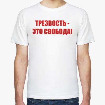 Футболка Трезвость - это свобода!