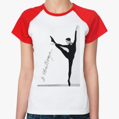 Женская футболка реглан Майя Плисецкая