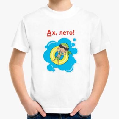 Детская футболка Ах, лето!