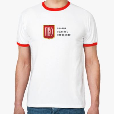 Футболка Ringer-T Партия Великое Отечество (ПВО)