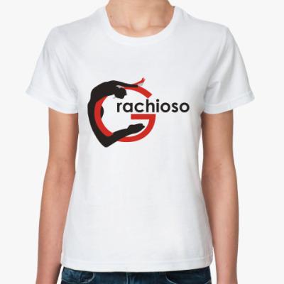 Классическая футболка  Grachioso