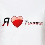 Я люблю Толика