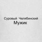 Суровый Челябинский Мужик