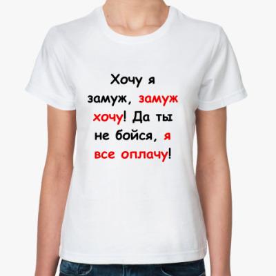 Классическая футболка Замуж
