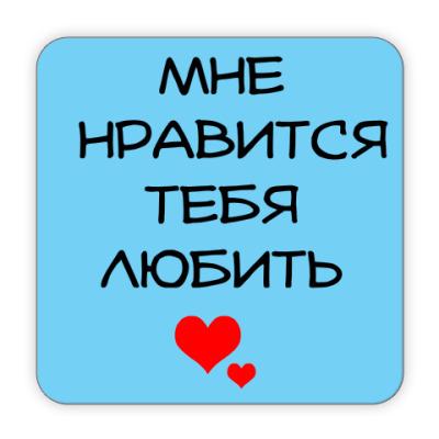 Костер (подставка под кружку) Мне нравится тебя любить!