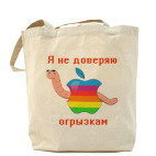 Dont trust apple cores