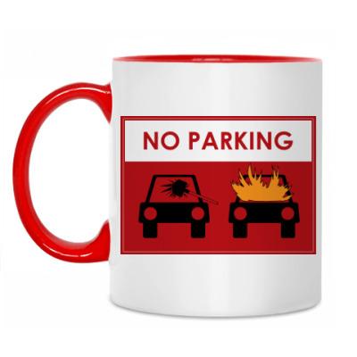 Кружка Парковка запрещена