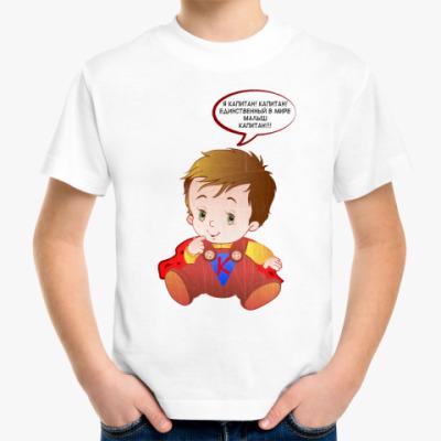 Детская футболка Малыш капитан