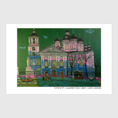 Постер Петербург. Владимирский собор