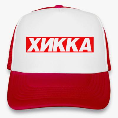 Кепка-тракер ХИККА