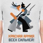 Красная Армия всех сильней!