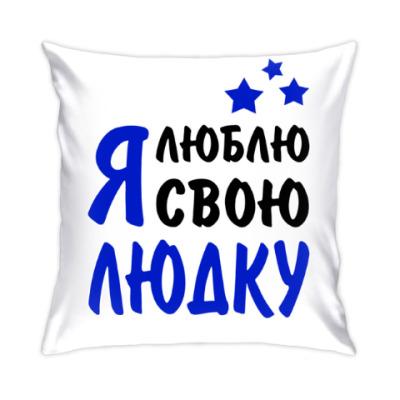 Подушка Я люблю свою Людку