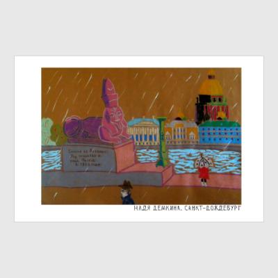 Постер Дождь в Петербурге