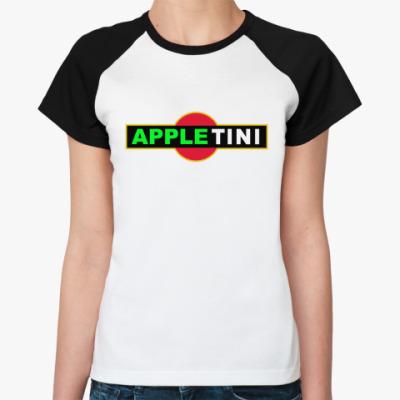 Женская футболка реглан Яблочный Мартини