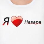 Я люблю Назара
