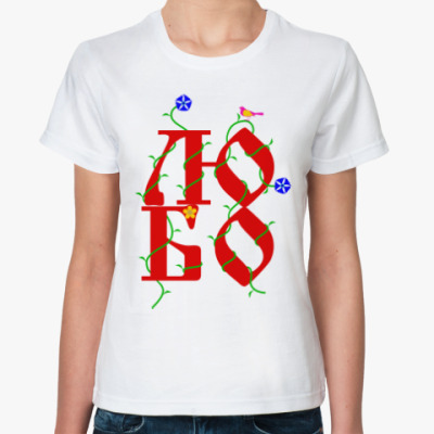 Классическая футболка LOVE арт-объект